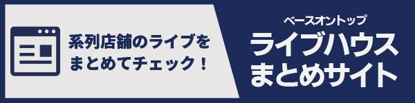 ライブハウスまとめサイト
